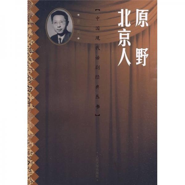 原野·北京人