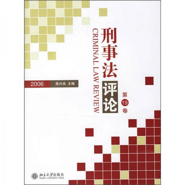 刑事法评论(第19卷)(2006)