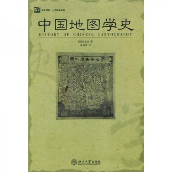 History of Chinese Cartography