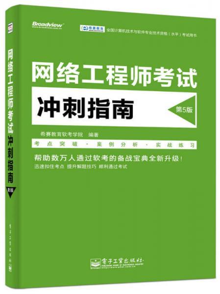 全国计算机技术与软件专业技术资格(水平)考试用书:网络工程师考试冲刺指南(第5版)
