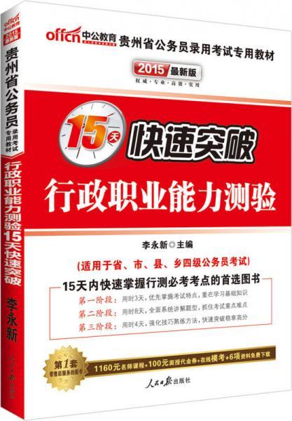 中公版·2015贵州省公务员录用考试专用教材:15天快速突破行政职业能力测验(新版 2015贵州省考)