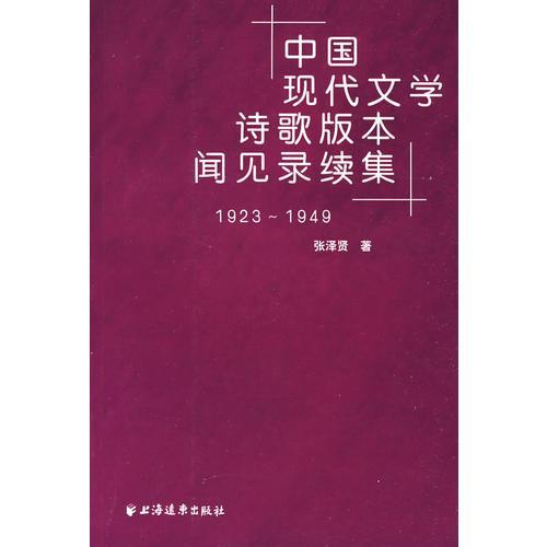 中国现代文学诗歌版本见闻录