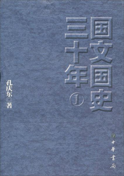 Thirty Years of Chinese Culture and History 1