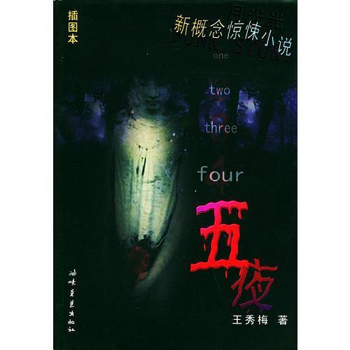 五夜——新概念惊悚小说
