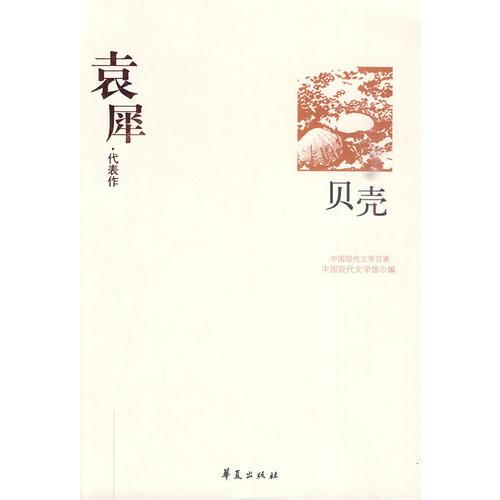 中国现代文学百家--袁犀代表作:贝壳