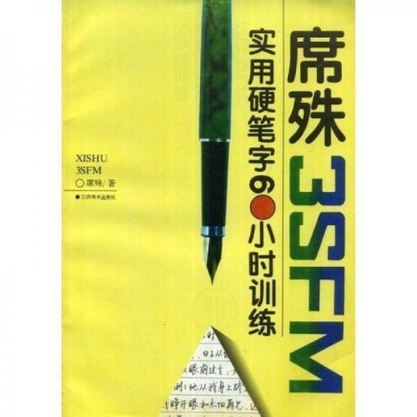 席殊3SFM实用硬笔字60小时训练