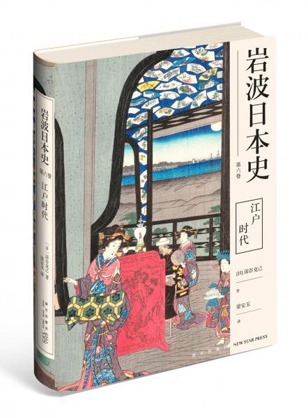 岩波日本史第六卷江户时代