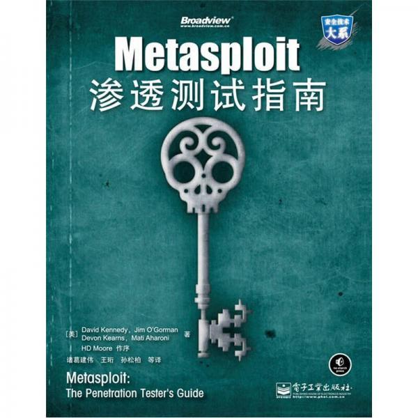 Metasploit娓���娴�璇�����