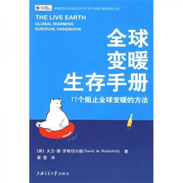 全球变暖生存手册
