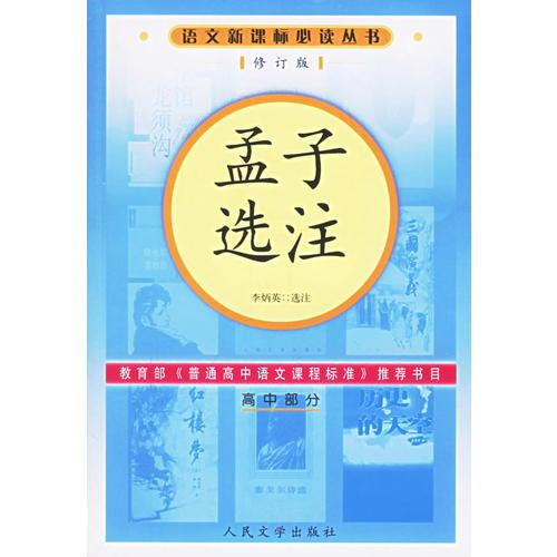孟子选注(修订版)语文新课标必读丛书/高中部分