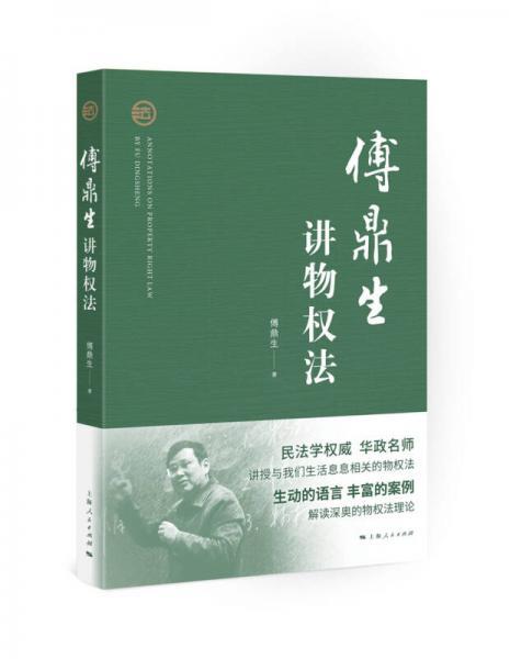 Fu Dingsheng talks about property law