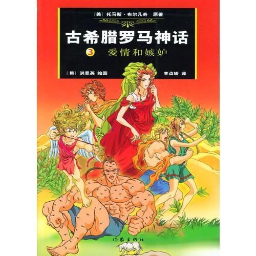 古希腊罗马神话(3):爱情和嫉妒