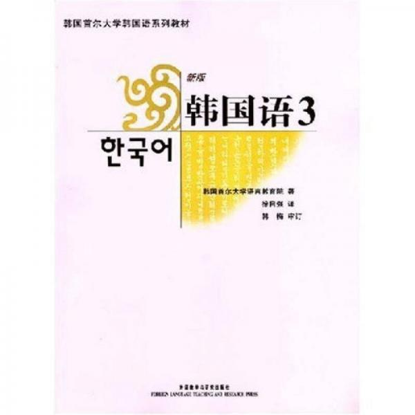 Korean Language Series at Seoul National University: Korean 3 (New Edition)