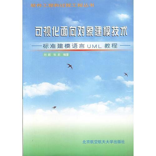 软件工程和过程工程丛书-可视化面向对象建模技术-标准
