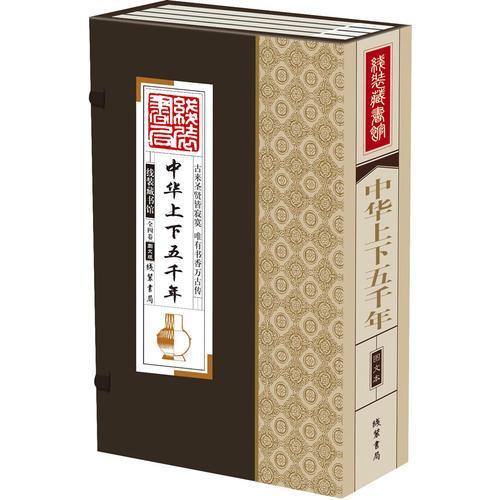 线装藏书馆中华上下五千年(大开本.全四卷)