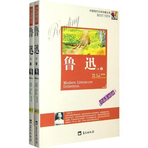 中国现代文学珍藏大系--鲁迅卷(上下)