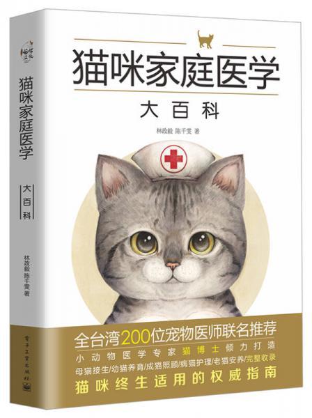 Cat Encyclopedia of Family Medicine