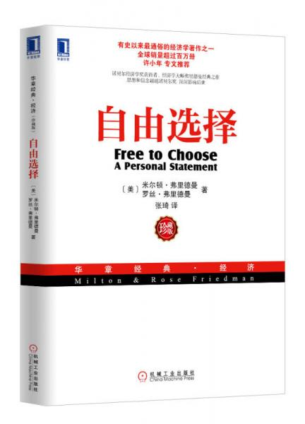 Free Choice (Collector's Edition)