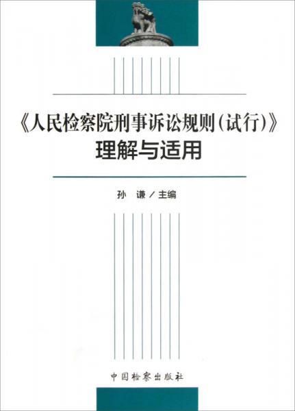 《人民检察院刑事诉讼规则(试行)》理解与适用