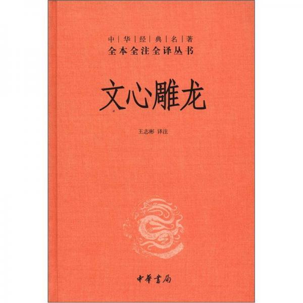 Wenxin Diaolong