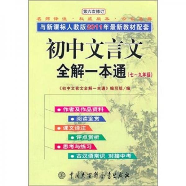 初中文言文全解一本通(7-9年级)(新课标)(人教版)(第6次修订)
