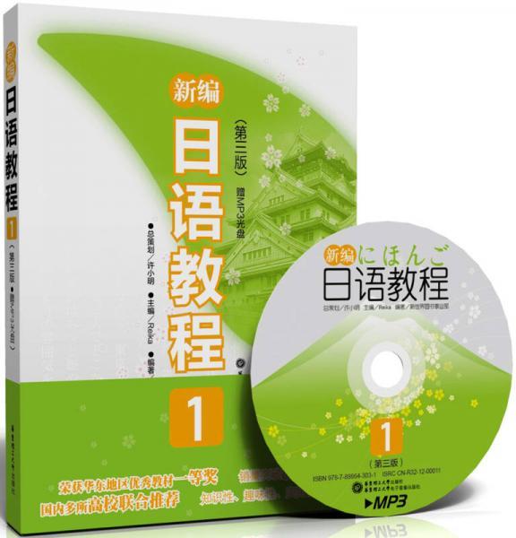 新编日语教程1