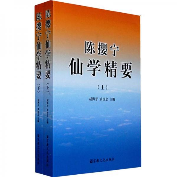 Essentials of Chen Xingning's Immortal Studies (upper and lower)