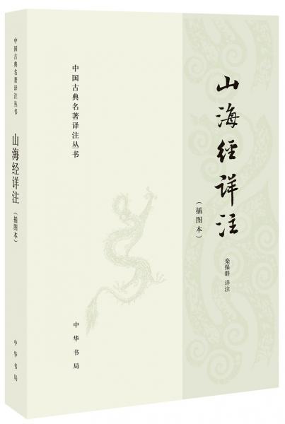 山海经详注(中国古典名著译注丛书·插图本)