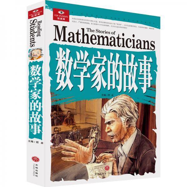 悦读库数学家的故事