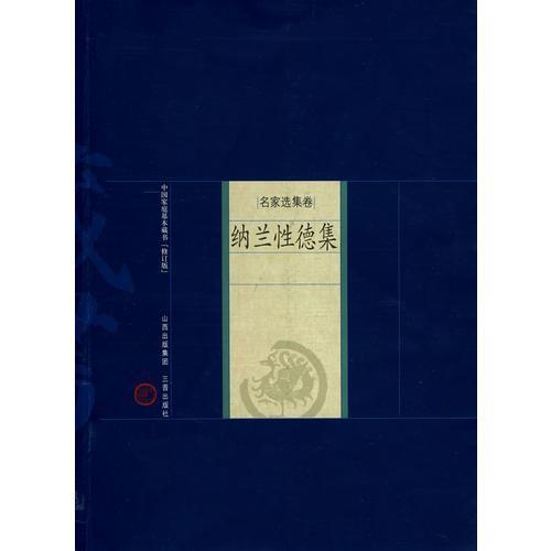 新版家庭藏书-名家选集卷-纳兰性德集