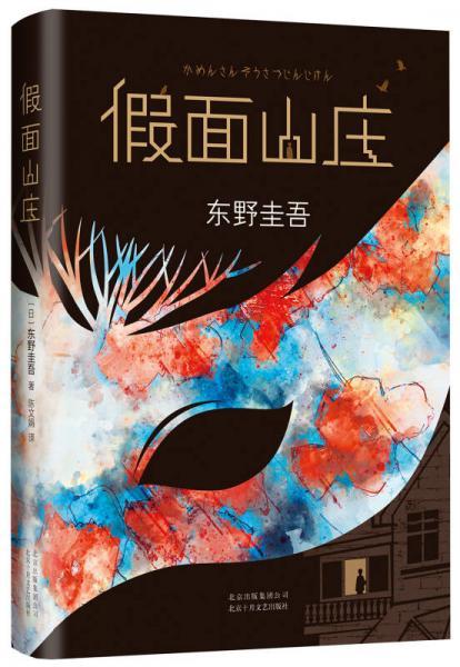 Higashino Keigo: Kamen Villa (2018 Hardcover Collector's Edition)