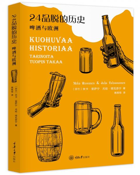 24品脱的历史——啤酒与欧洲
