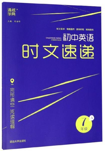 初中英语时文速递(七年级A)