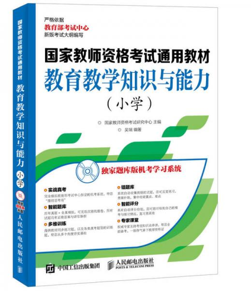 General teaching materials for the National Teacher Qualification Examination