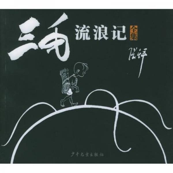 三毛流浪记(全集)