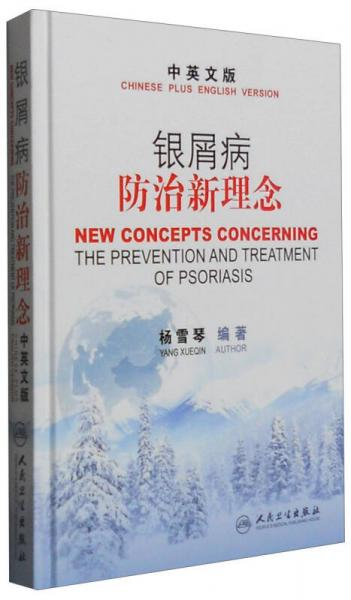 New Concepts for Psoriasis Prevention (Chinese and English)