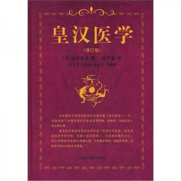 皇汉医学(修订版)