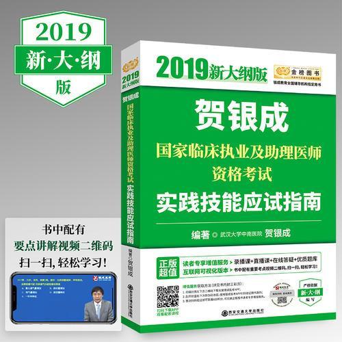 贺银成2019国家临床执业及助理医师资格考试实践技能应试指南