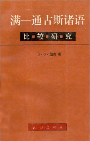 A Comparative Study of Manchu-Tungus