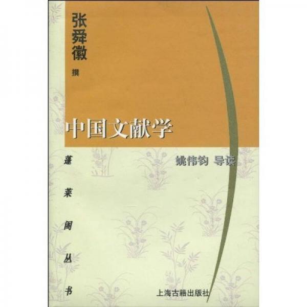 中国文献学