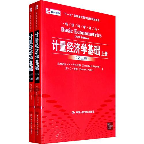 计量经济学基础 第5版 上下册