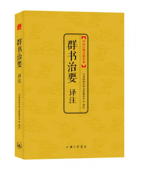 Department of Chinese Classical Culture: Notes on the Translation of Qun Shuzhi