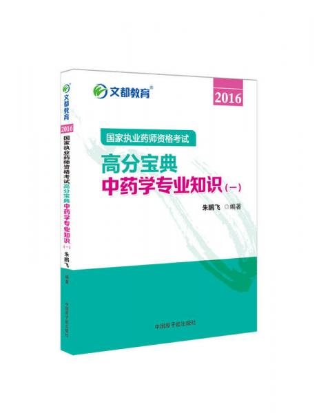 Wendu Education 2016 National Practitioner Pharmacist Qualification Examination High Score Collection: Professional Knowledge of Traditional Chinese Medicine (1)