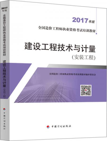 造价工程师2017教材 建设工程技术与计量(安装工程)