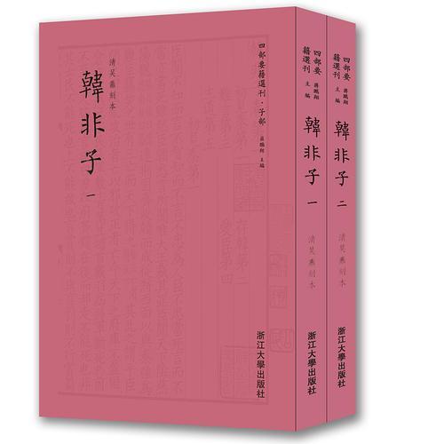 韩非子 四部要籍选刊 套装共2册