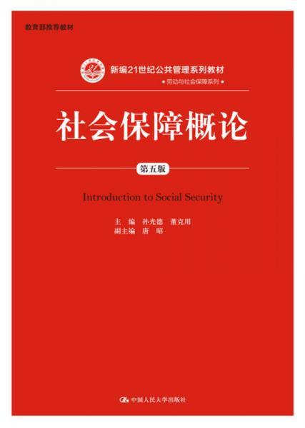 社会保障概论(第五版)