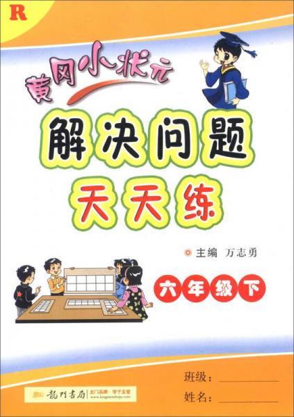2016春 黄冈小状元解决问题天天练:六年级下(R)