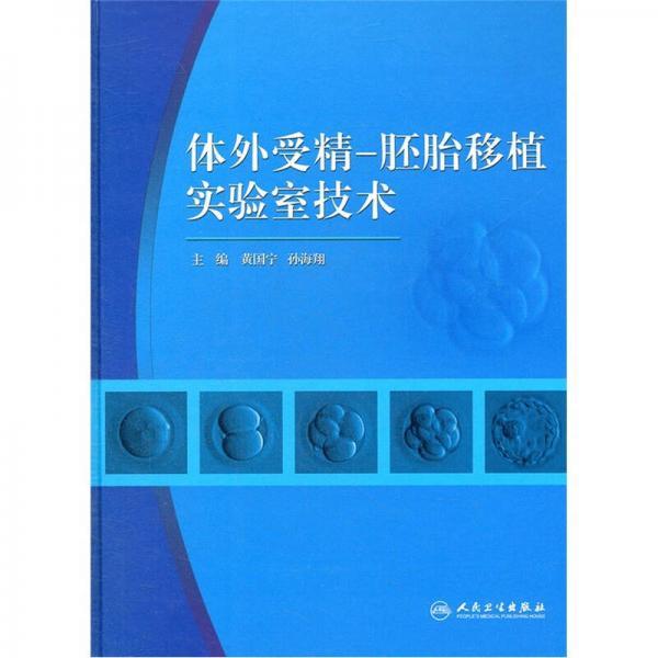 体外受精-胚胎移植实验室技术