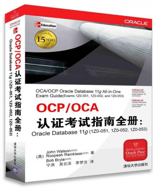 OCP/OCA认证考试指南全册
