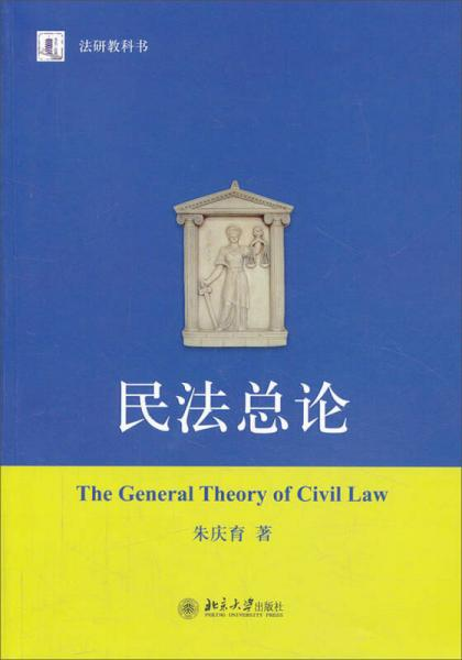 General Introduction to Civil Law